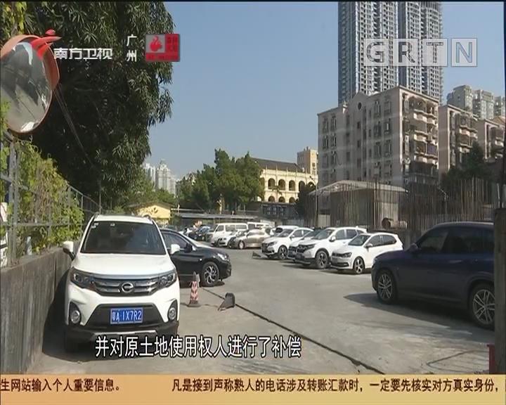 """广州海珠区 拟建纪念馆七年未建 当年""""地王""""今沦为停车场"""