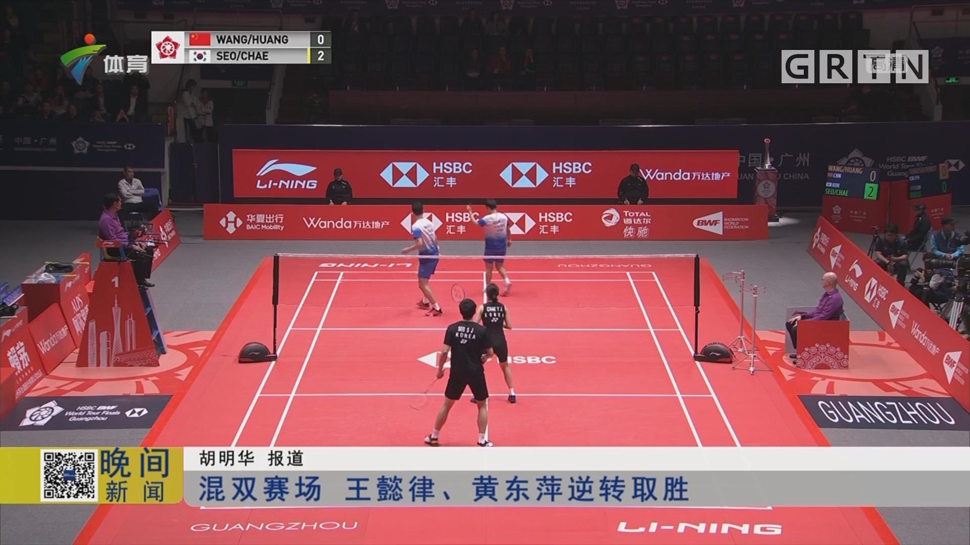 混双赛场 王懿律、黄东萍逆转取胜