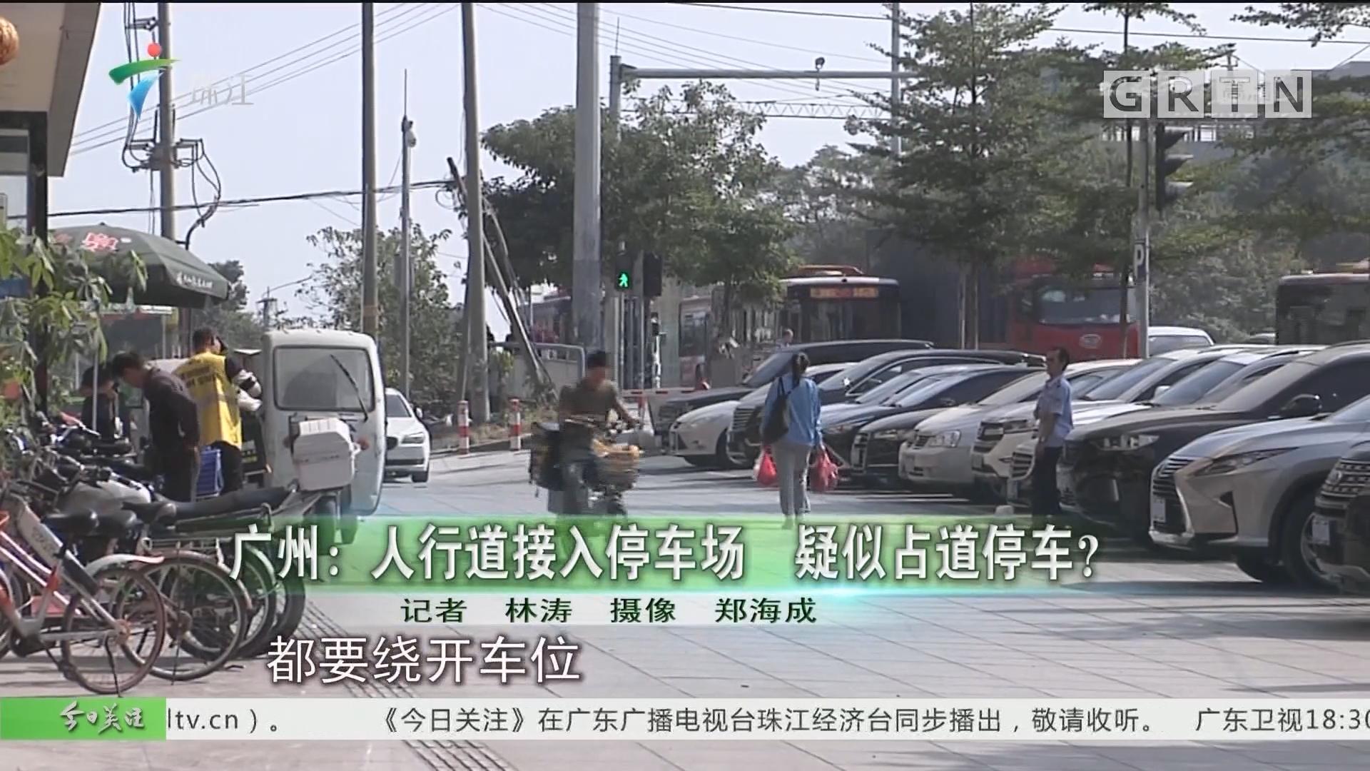 广州:人行道接入停车场 疑似占道停车?