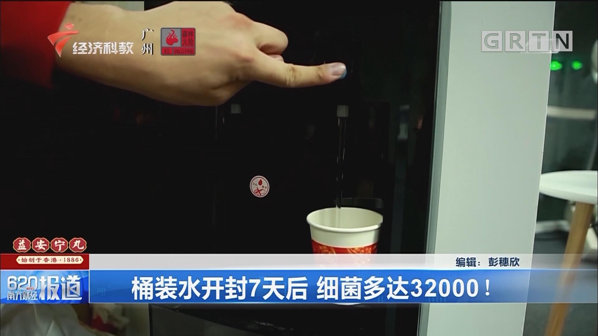 桶裝水開封7天后 細菌多達32000!