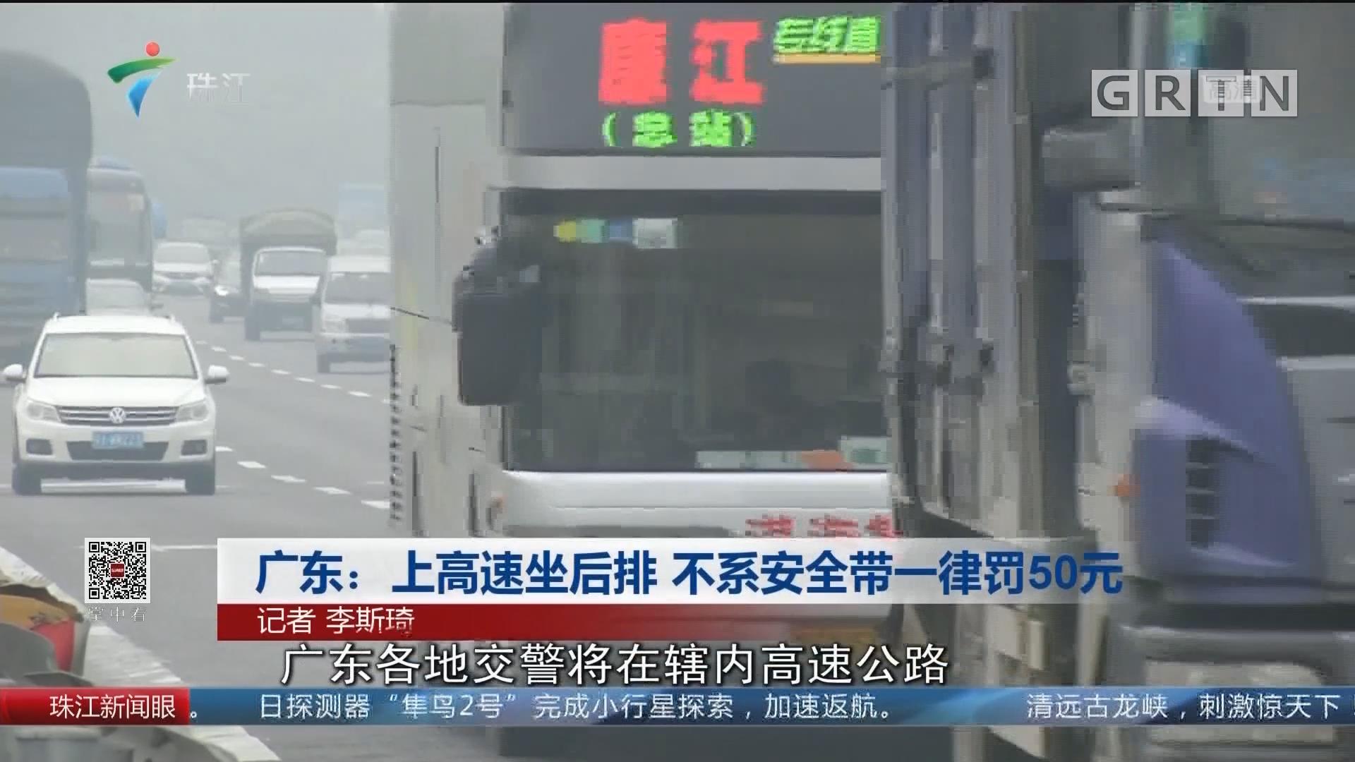 广东:上高速坐后排 不系安全带一律罚50元