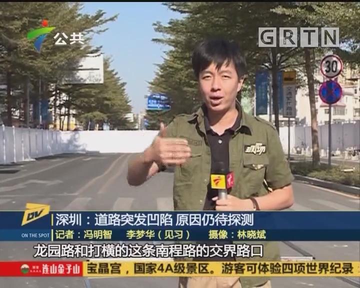 (DV现场)深圳:道路突发凹陷 原因仍待探测