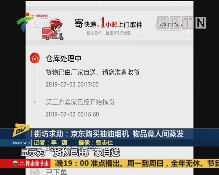 (DV现场)街坊求助:京东购买抽油烟机 物品竟人间蒸发
