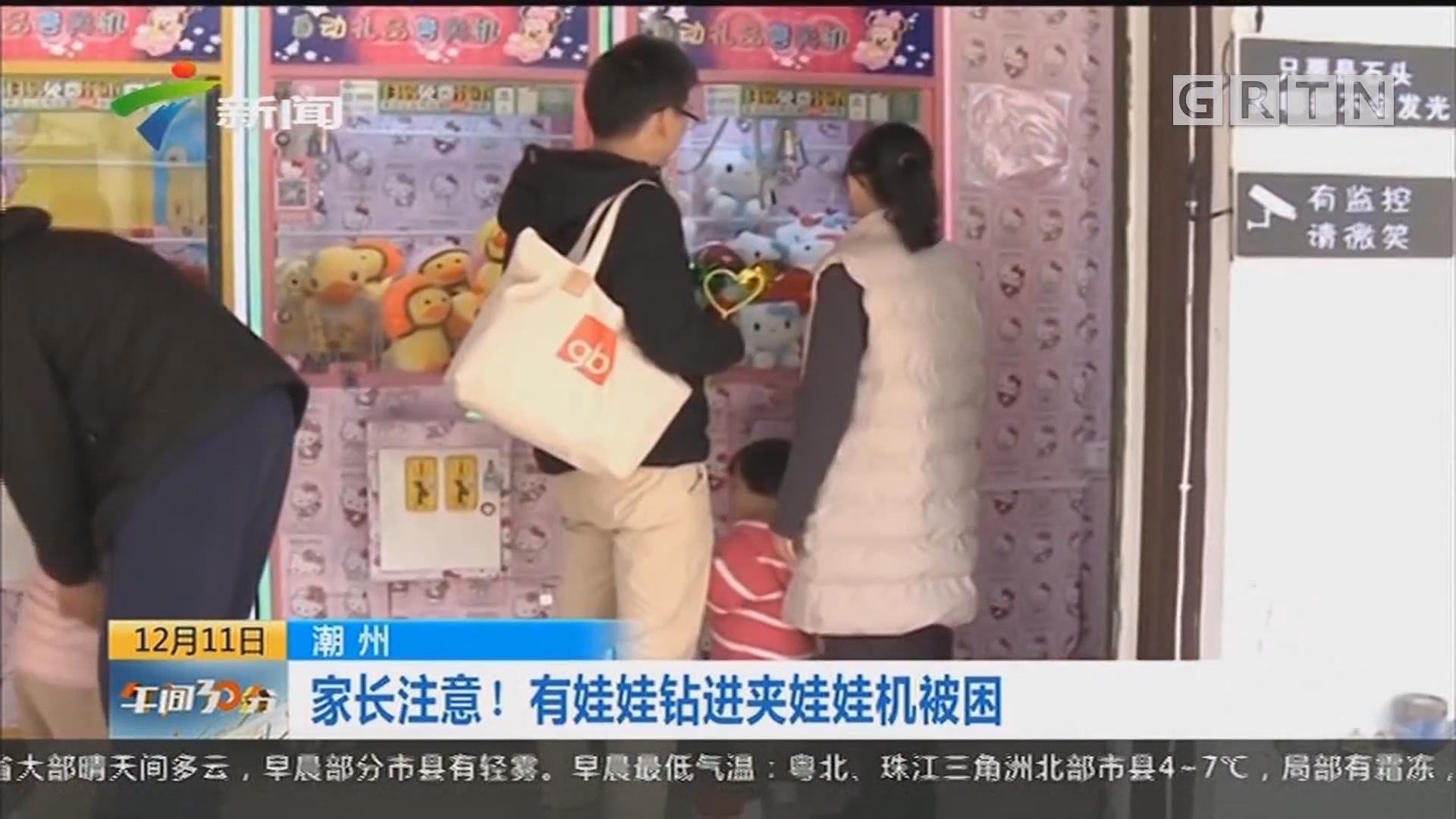 潮州:家长注意!有娃娃钻进夹娃娃机被困