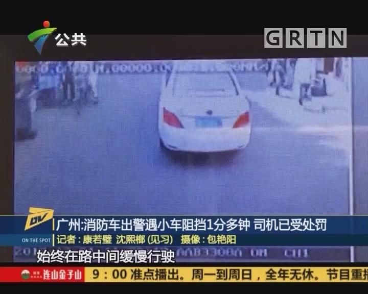 (DV现场)广州:消防车出警遇小车阻挡1分多钟 司机已受处罚