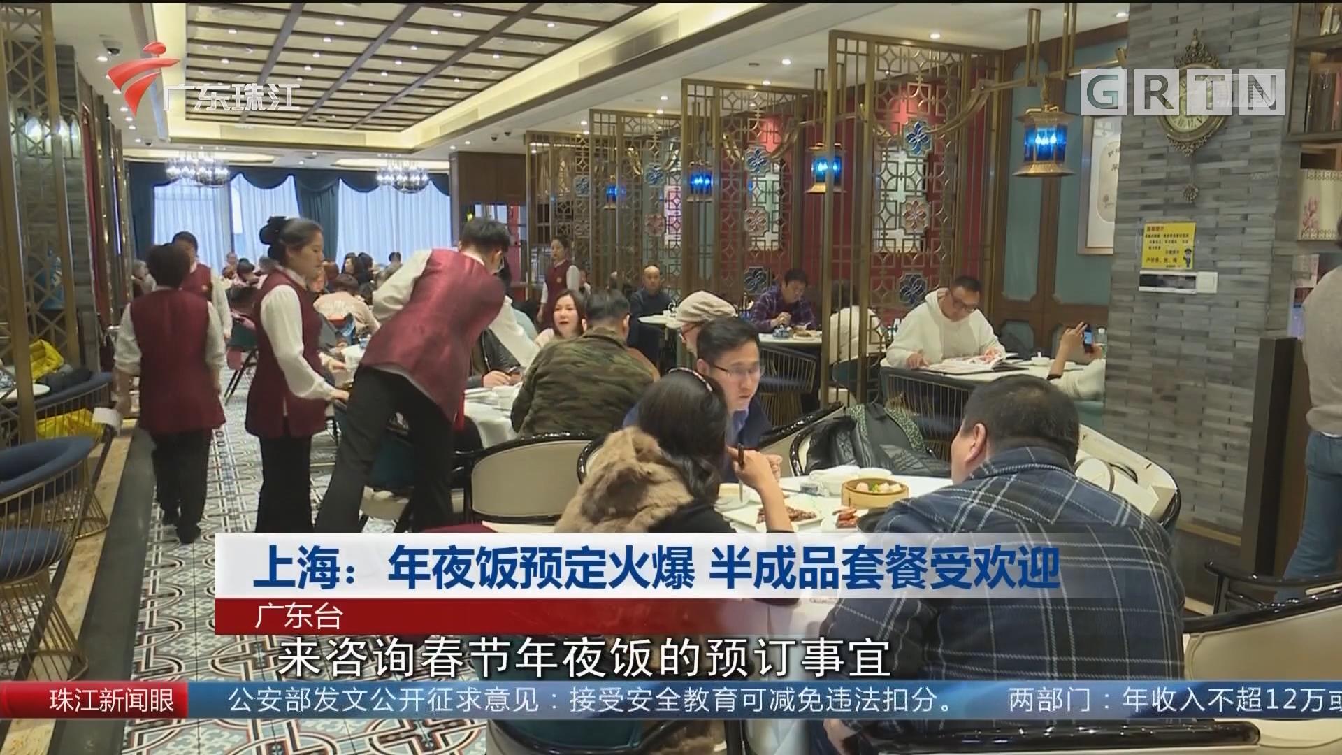 上海:年夜饭预定火爆 半成品套餐受欢迎