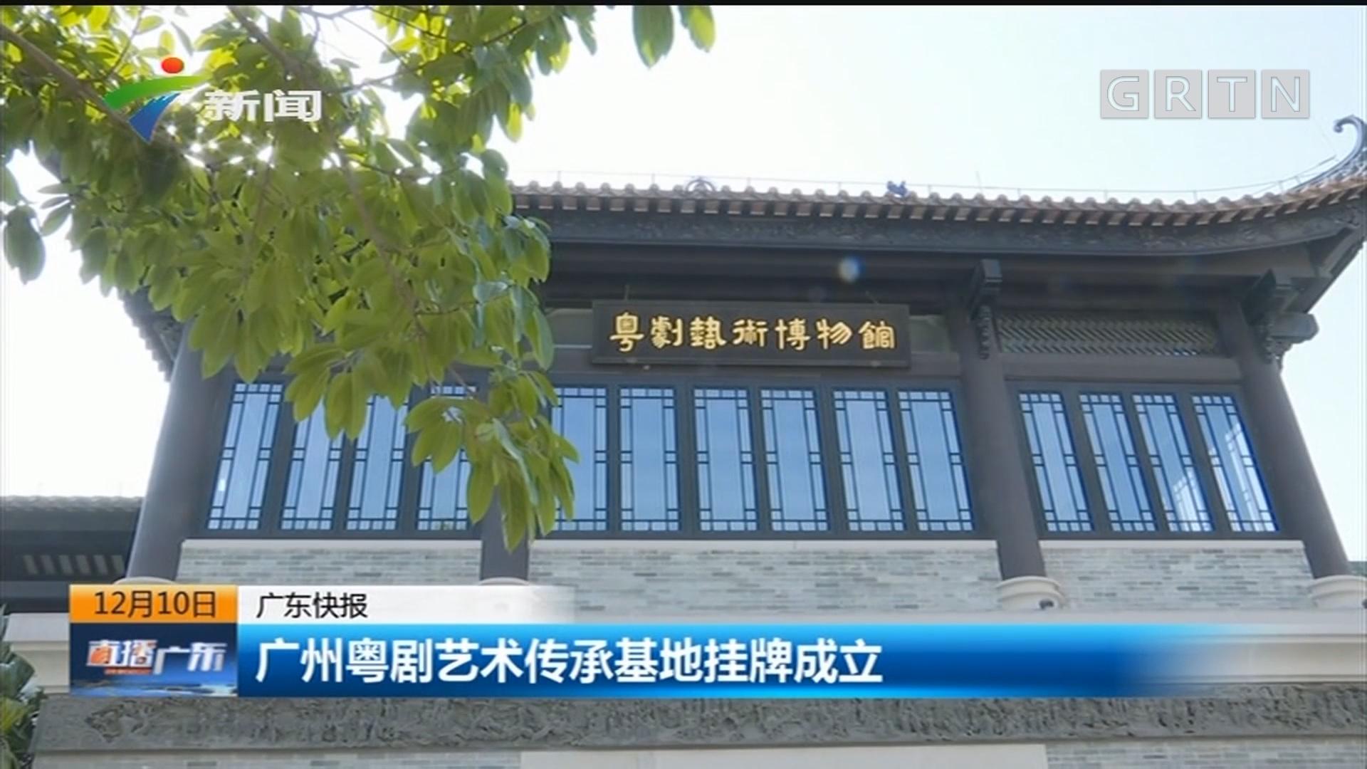 广州粤剧艺术传承基地挂牌成立