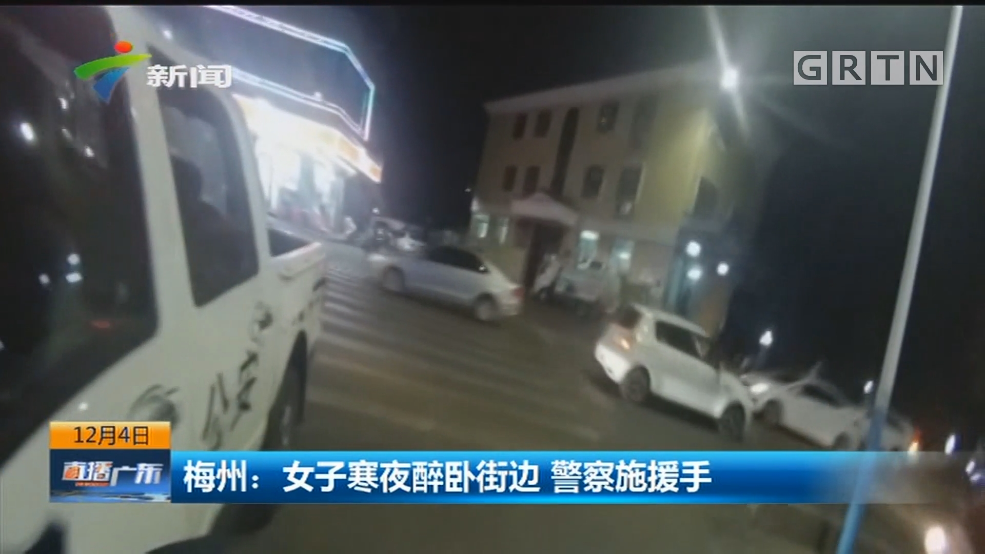 梅州:女子寒夜醉卧街边 警察施援手