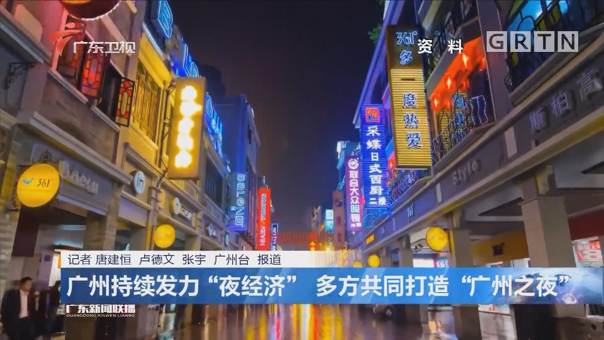 """广州持续发力""""夜经济"""" 多方共同打造""""广州之夜"""""""