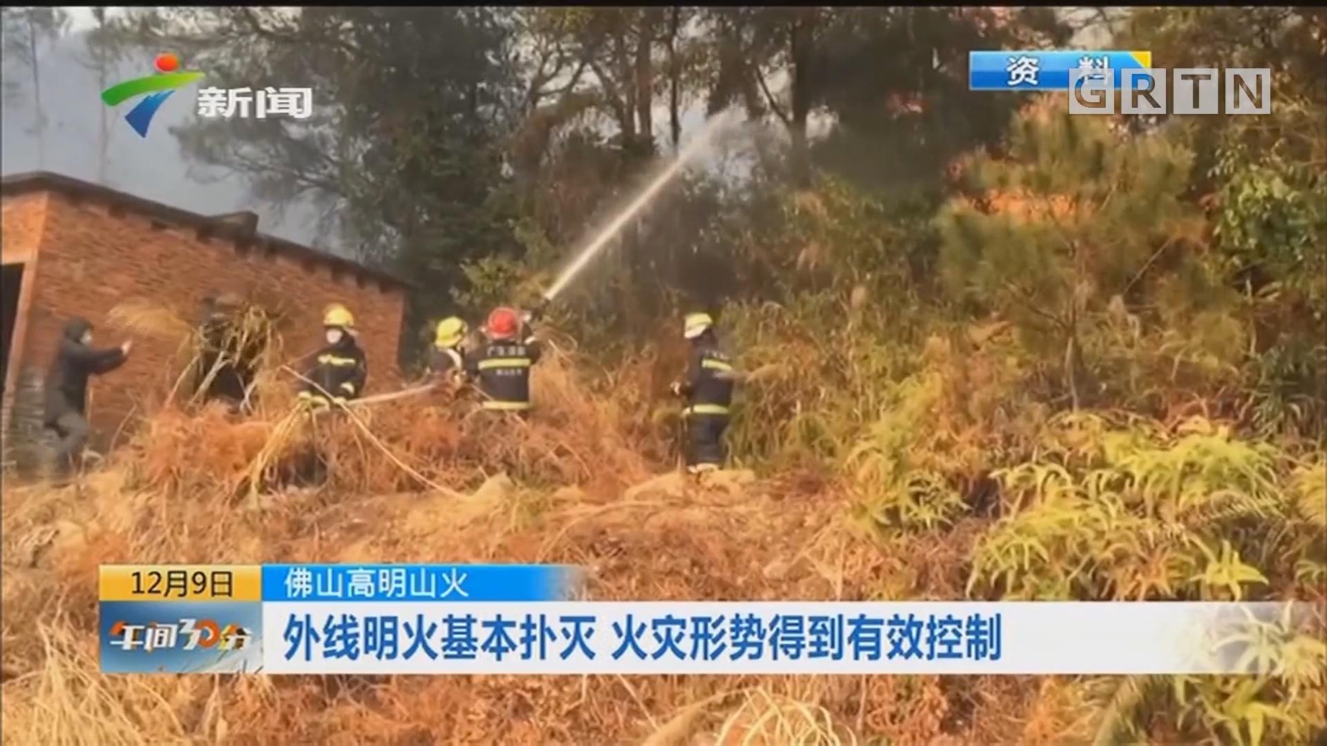佛山高明山火:外线明火基本扑灭 火灾形势得到有效控制