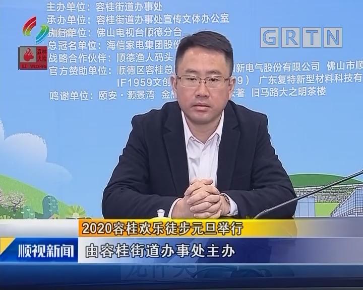 2020容桂欢乐徒步元旦举行