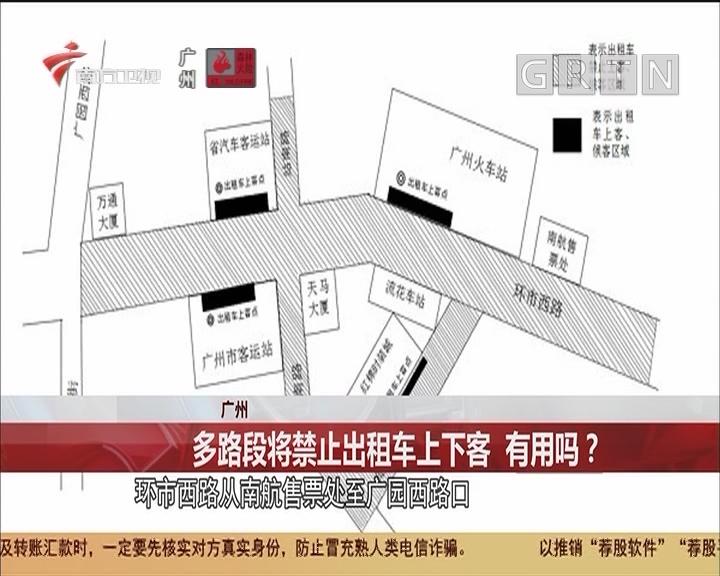 廣州 多路段將禁止出租車上下客 有用嗎?