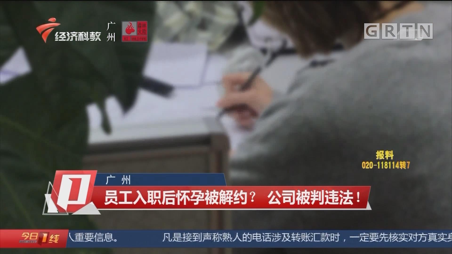 广州:员工入职后怀孕被解约? 公司被判违法!