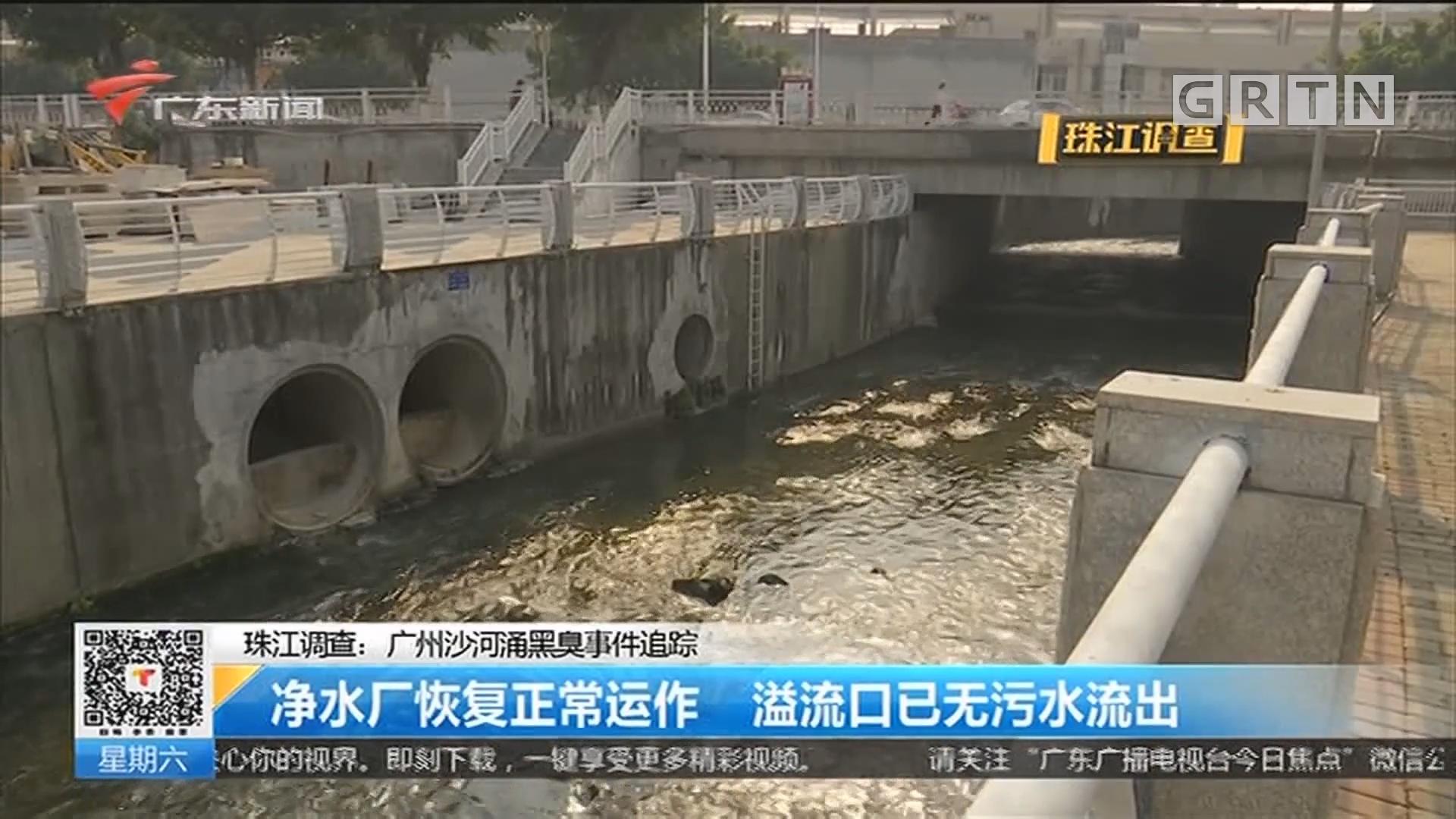珠江调查:广州沙河涌黑臭事件追踪 净水厂恢复正常运作 溢流口已无污水流出