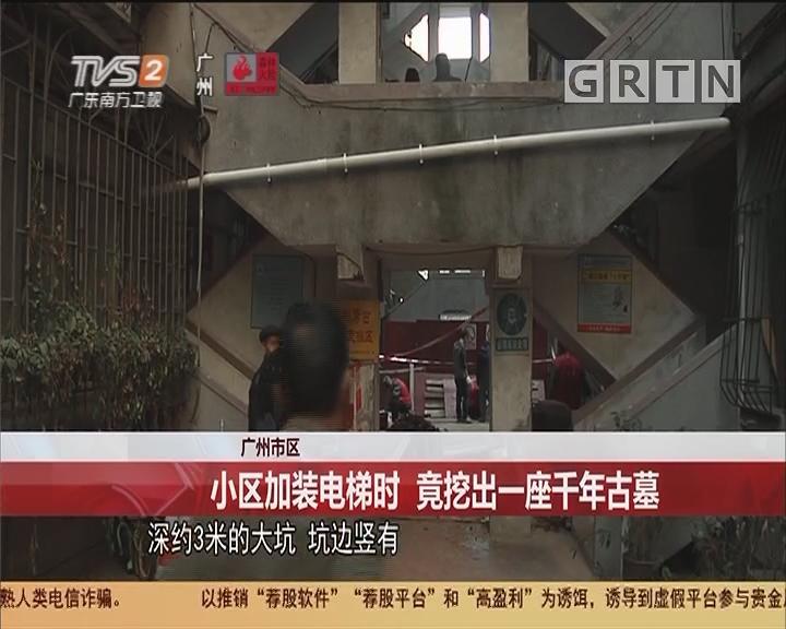 广州市区 小区加装电梯时 竟挖出一座千年古墓