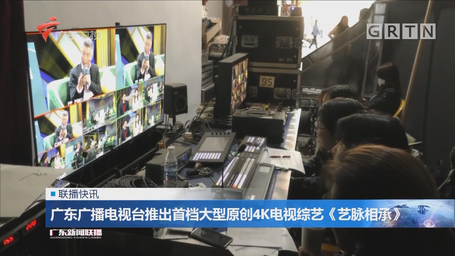 广东广播电视台推出首档大型原创4K电视综艺《艺脉相承》