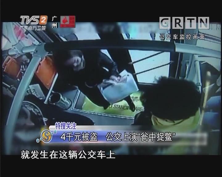 """4千元被盗 公交上演""""瓮中捉鳖"""""""
