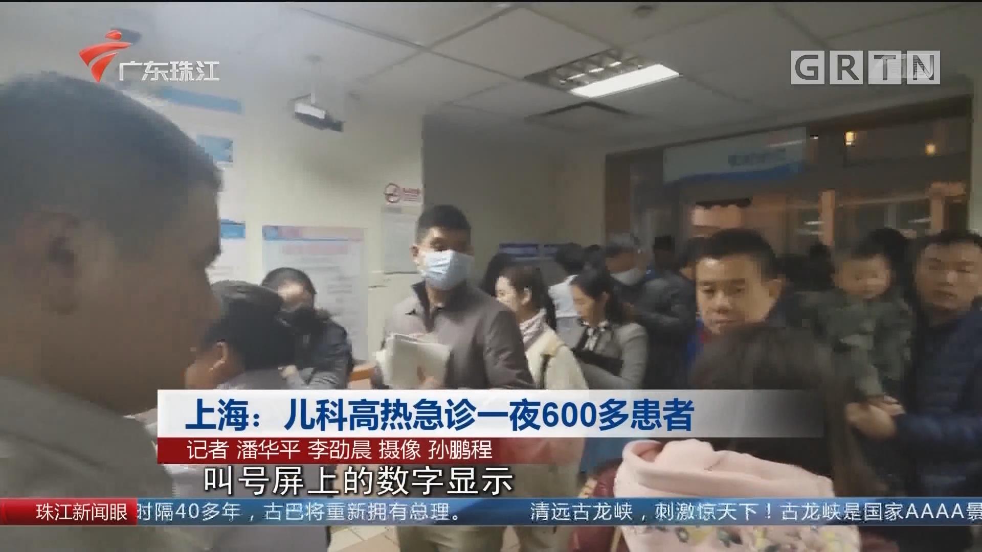上海:儿科高热急诊一夜600多患者