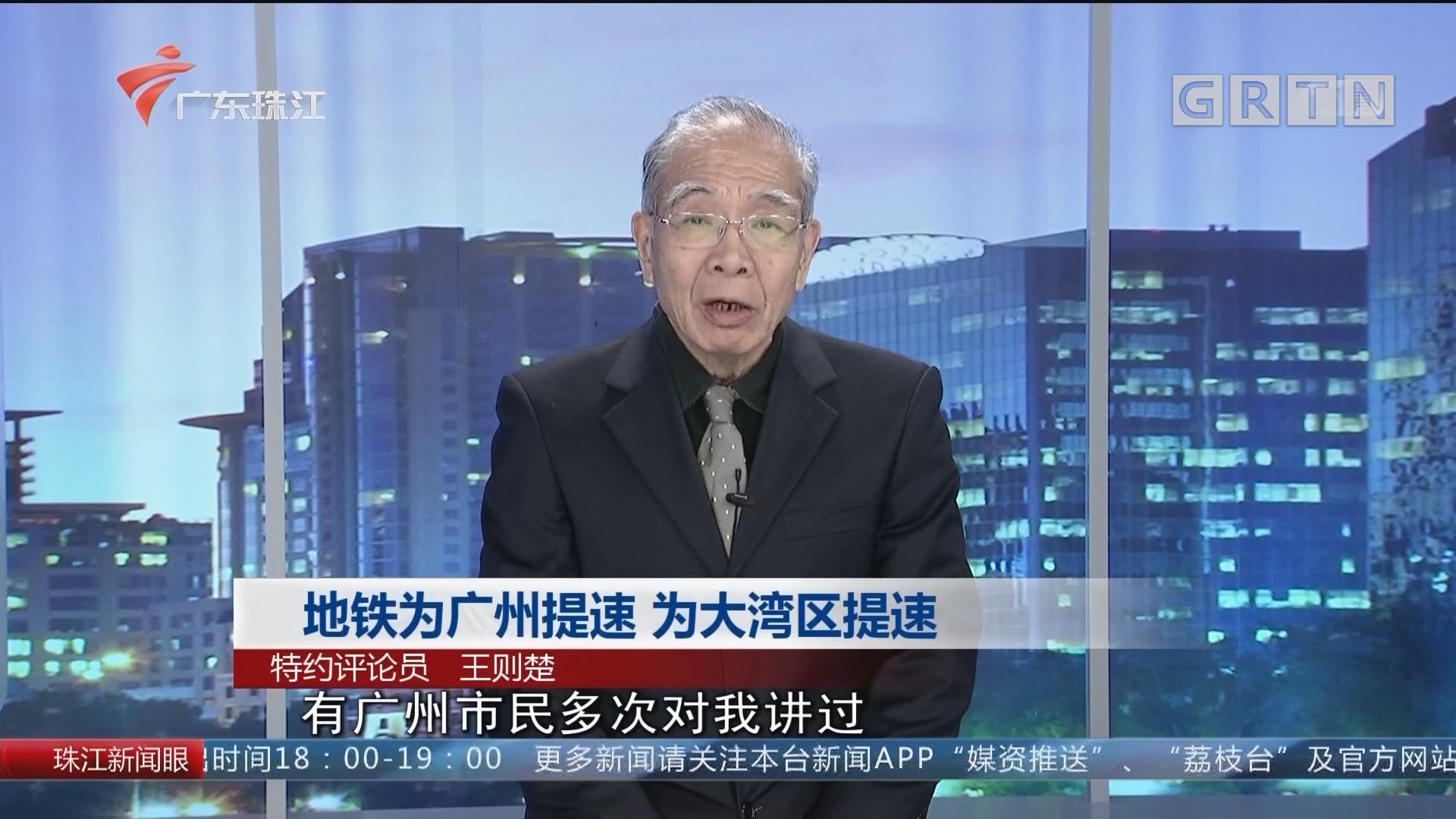 地铁为广州提速 为大湾区提速