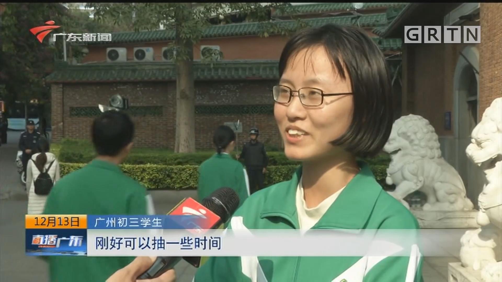 """广州:""""初中综评""""为自主招生重要参考"""