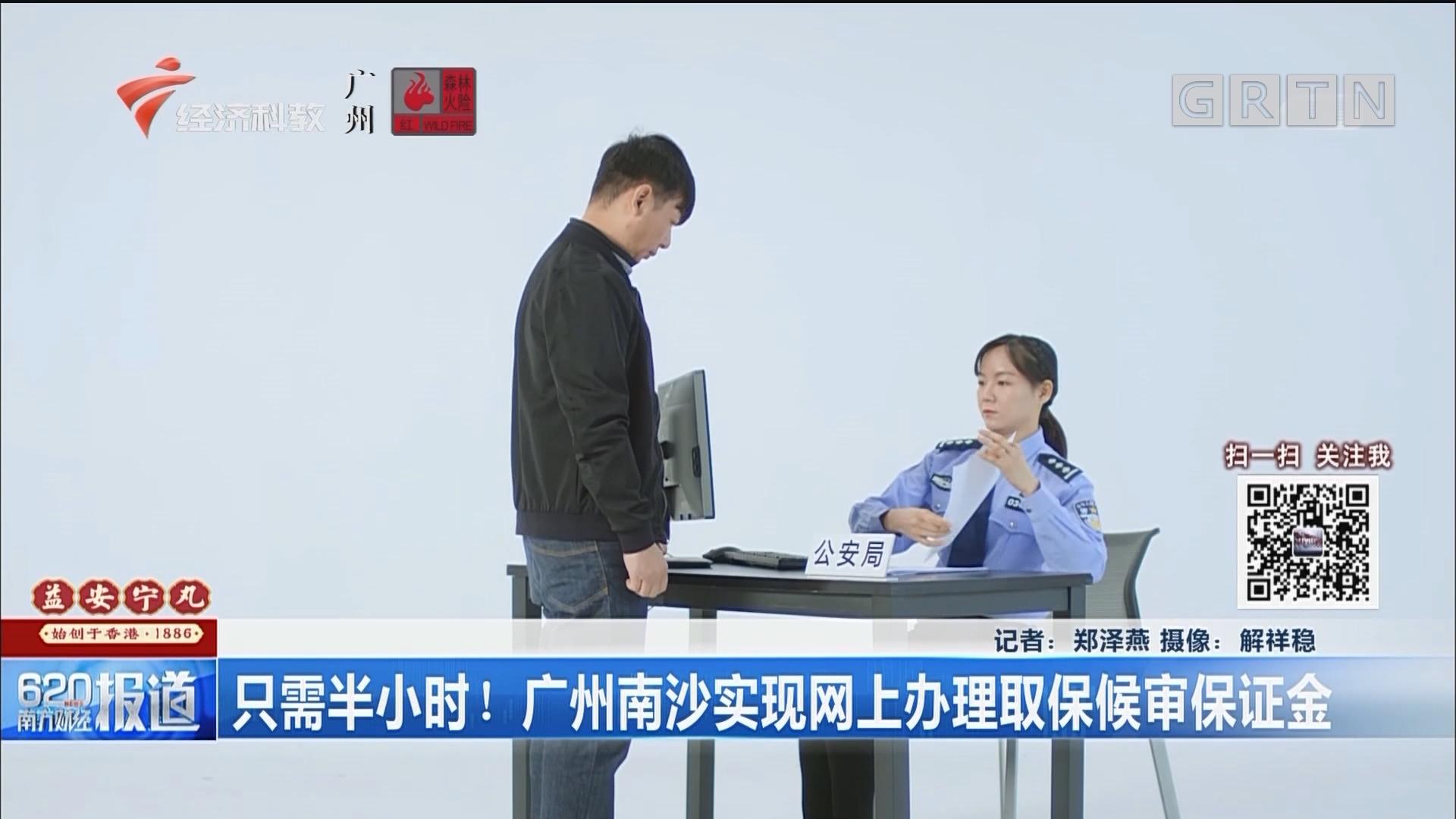 只需半小时!广州南沙实现网上办理取保候审保证金