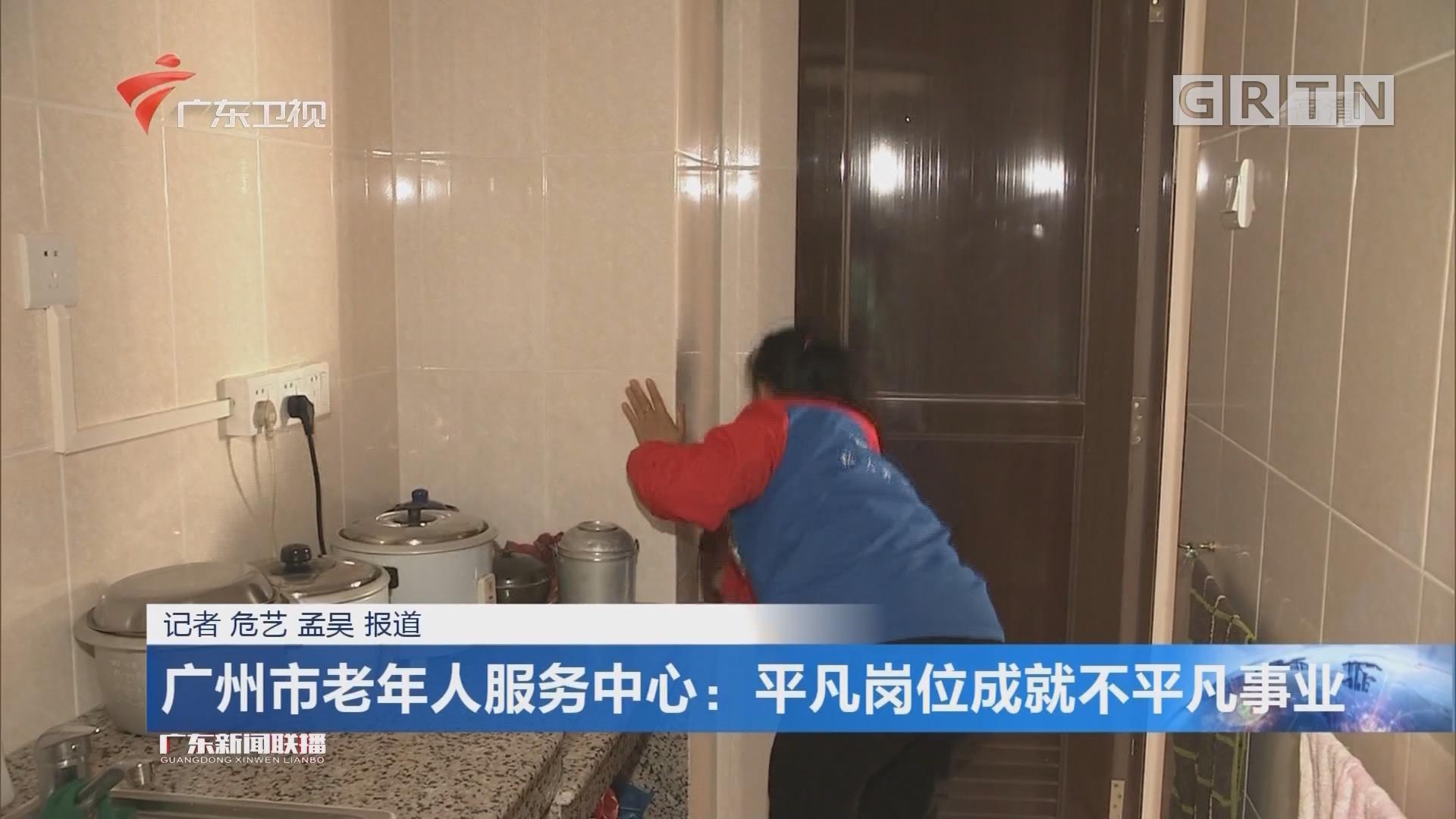 广州市老年人服务中心:平凡岗位成就不平凡事业