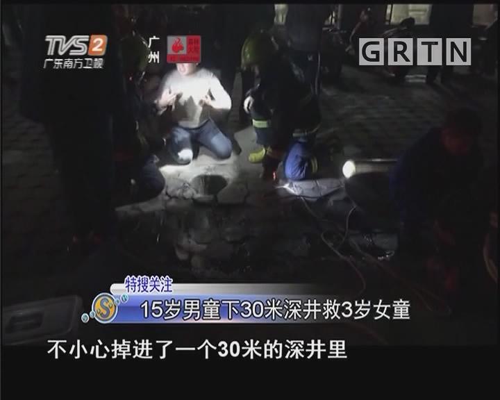 15岁男童下30米深井救3岁女童