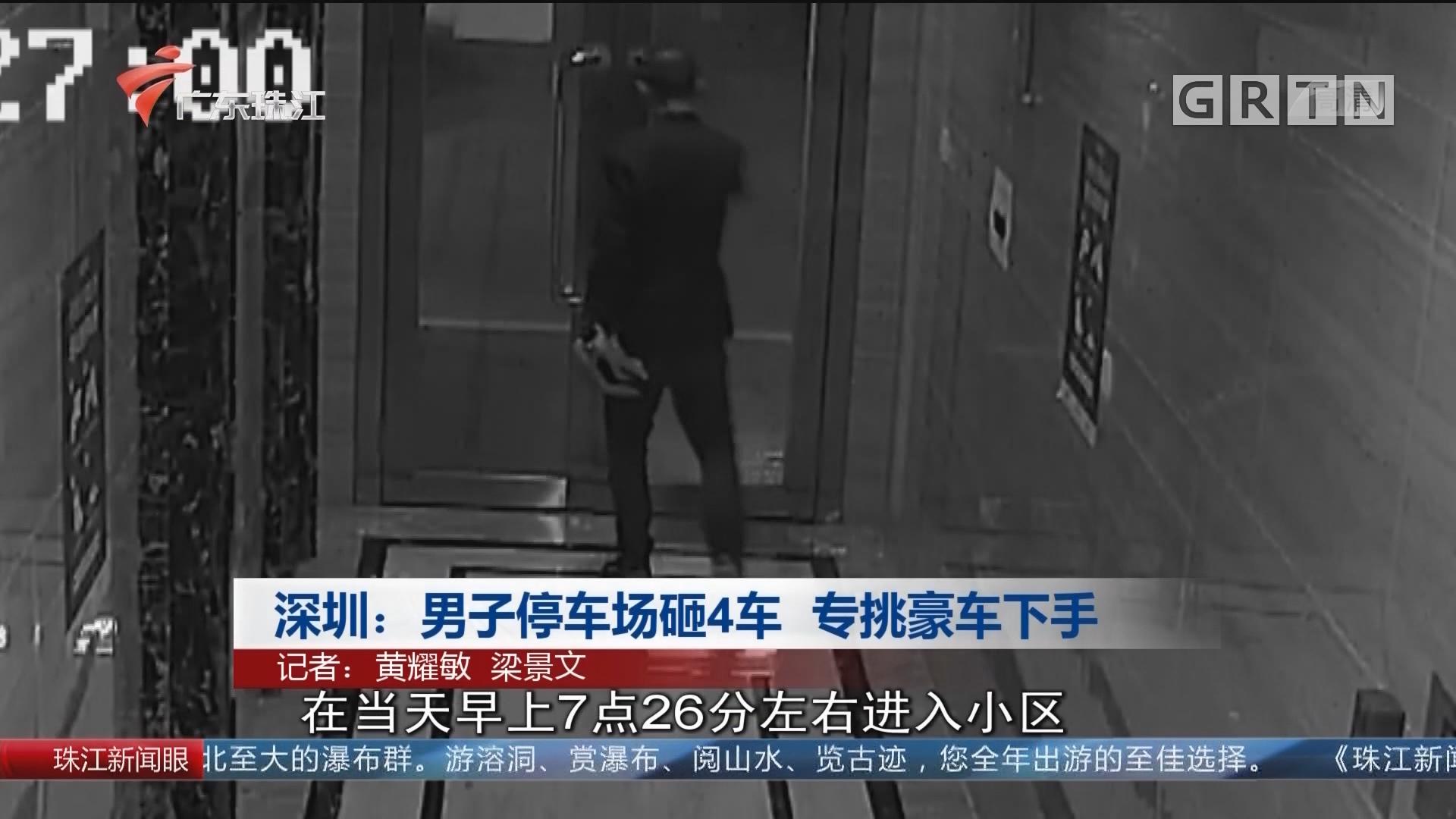 深圳:男子停车场砸4车 专挑豪车下手