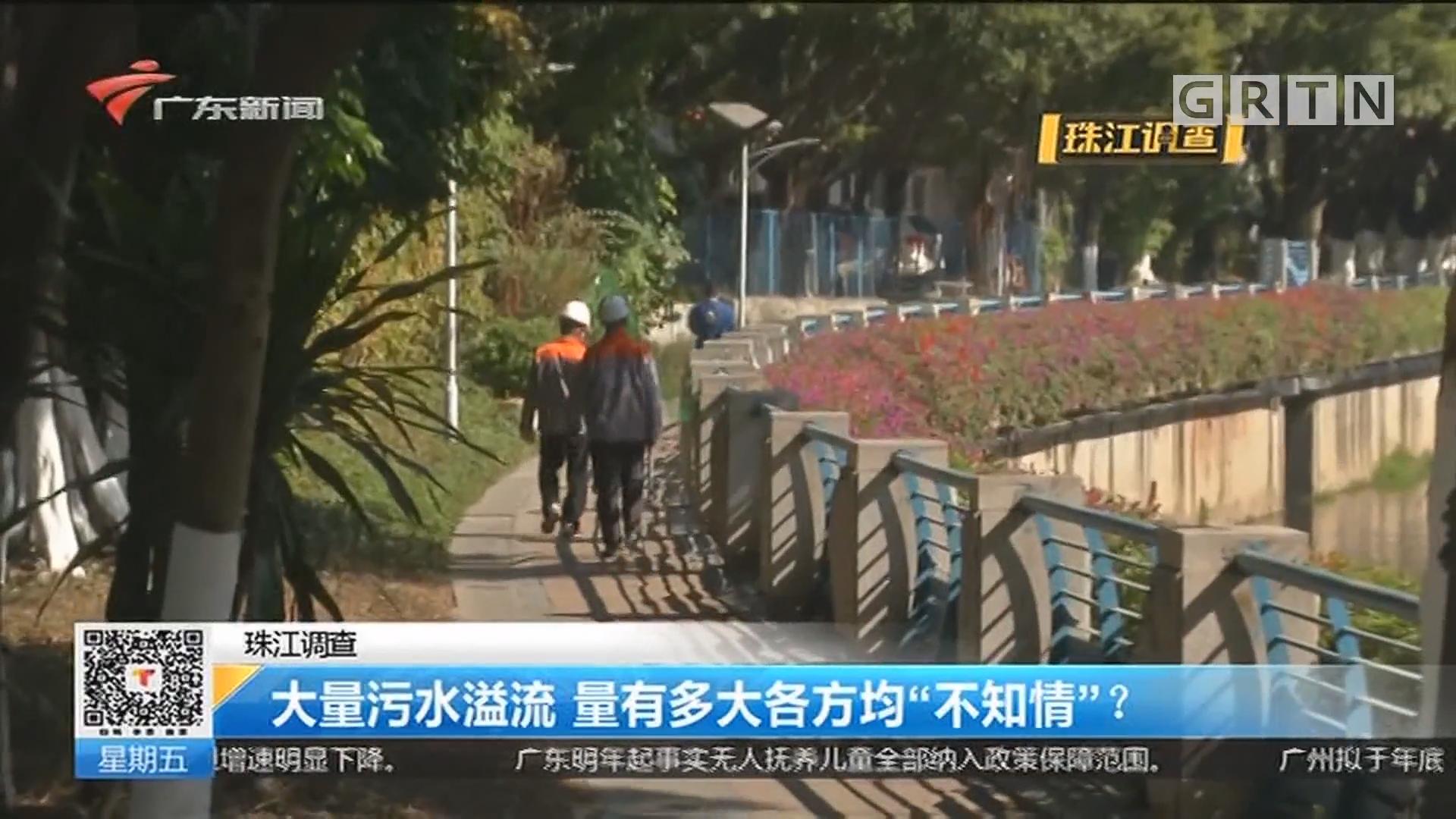 """珠江调查:大量污水溢流 量有多大各方均""""不知情""""?"""