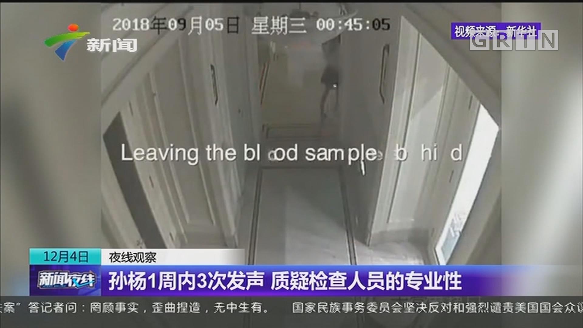 孙杨1周内3次发声 质疑检查人员的专业性
