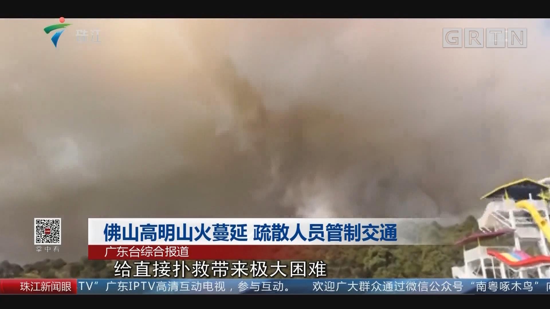佛山高明山火蔓延 疏散人员管制交通