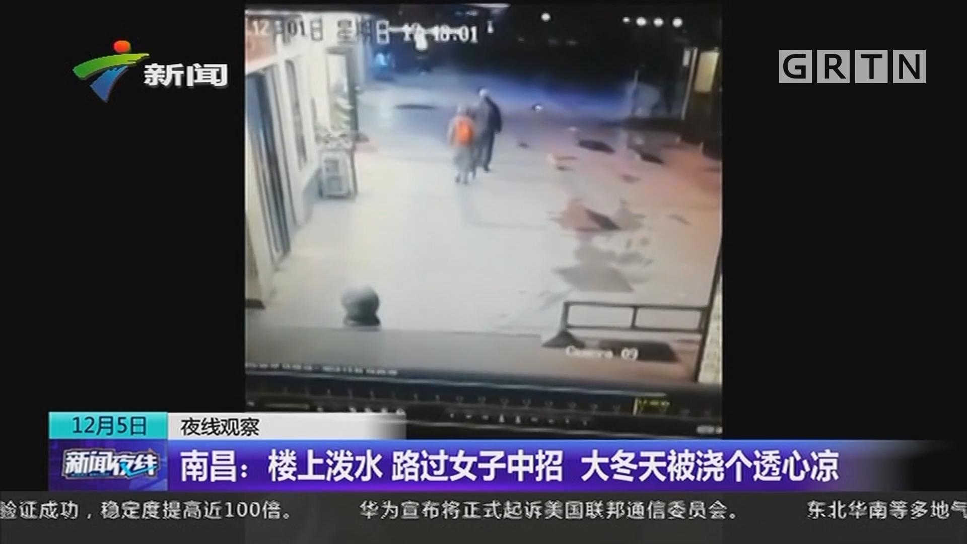 南昌:楼上泼水 路过女子中招 大冬天被浇个透心凉