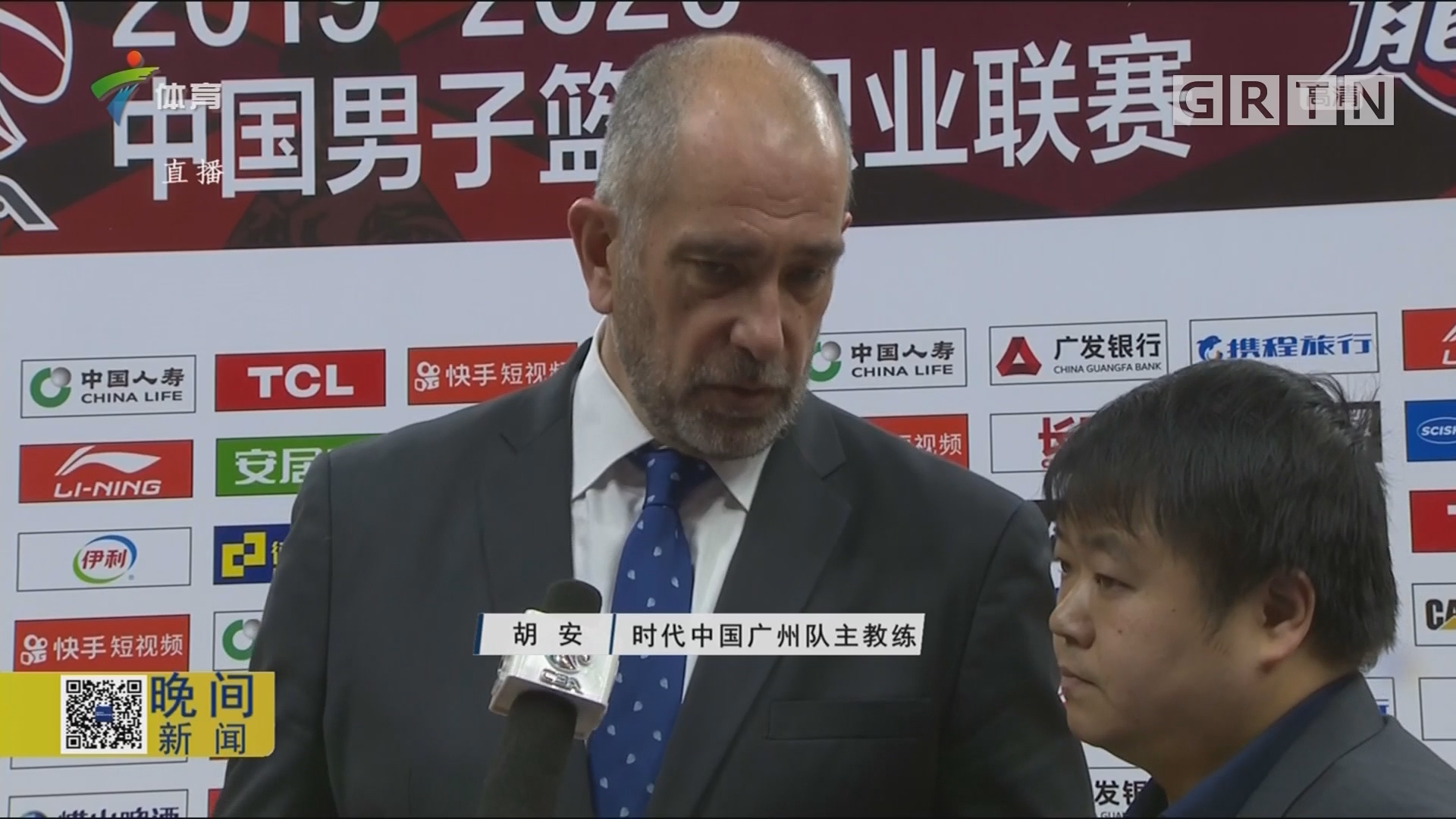 赛后采访两队主教练