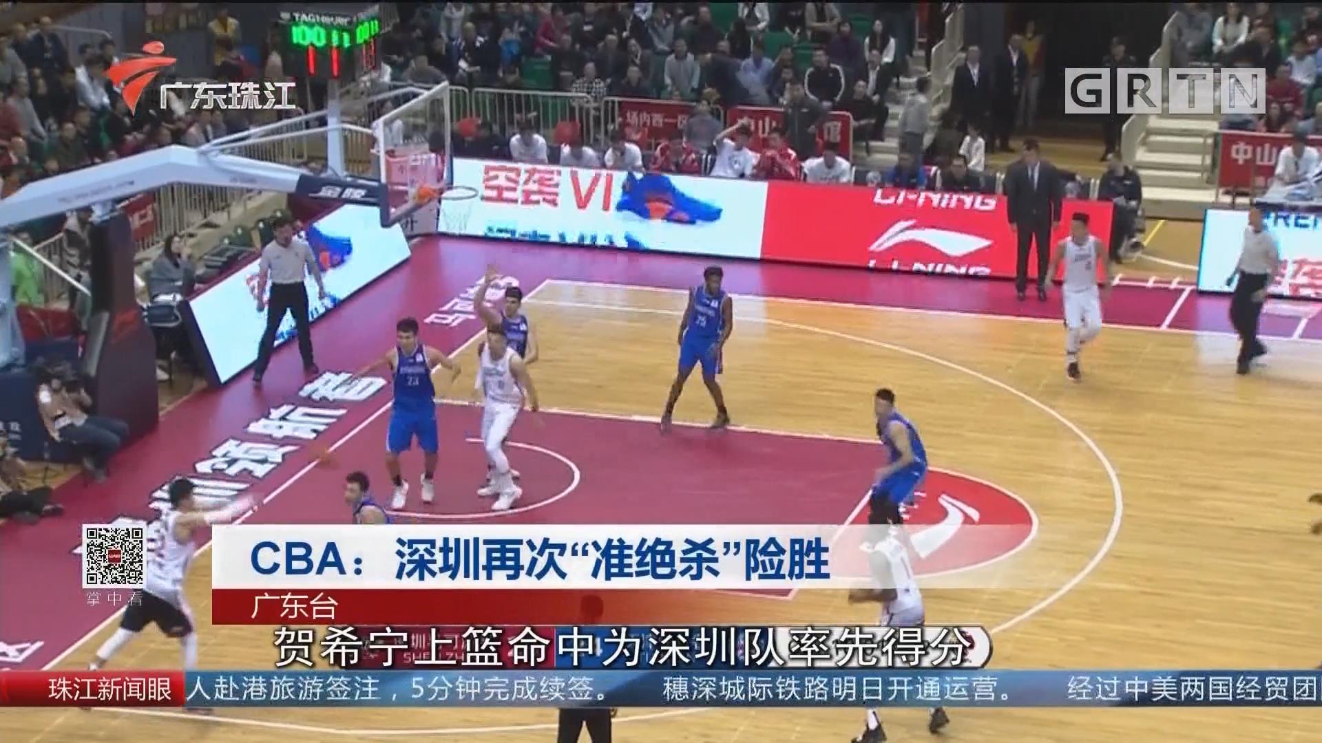"CBA:深圳再次""准绝杀""险胜"