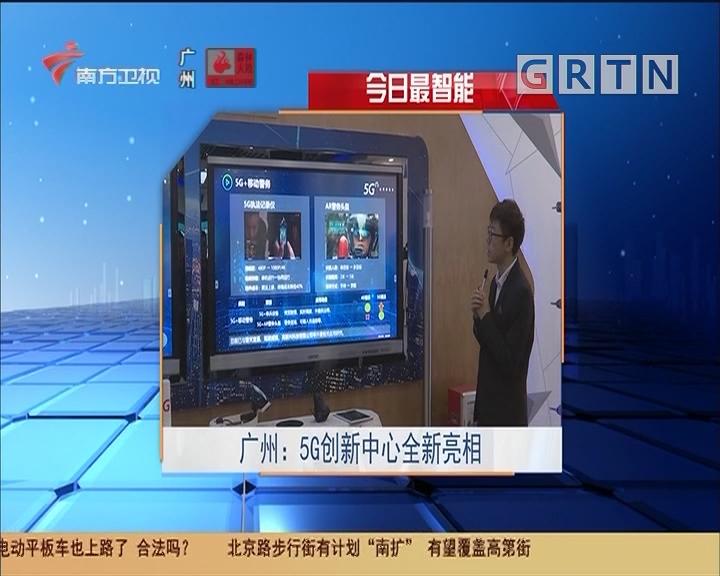 今日最智能 广州:5G创新中心全新亮相