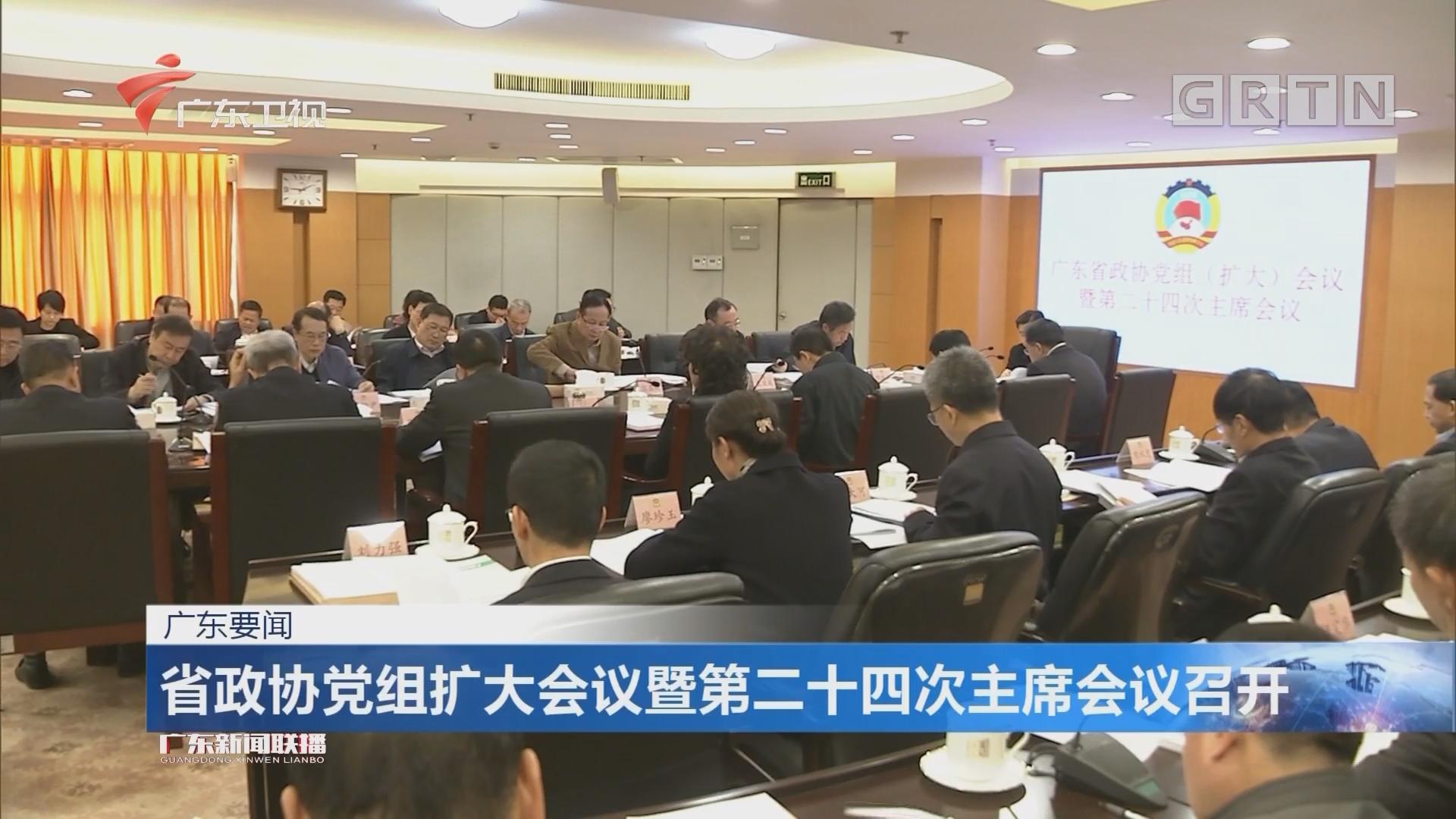 省政协党组扩大会议暨第二十四次主席会议召开