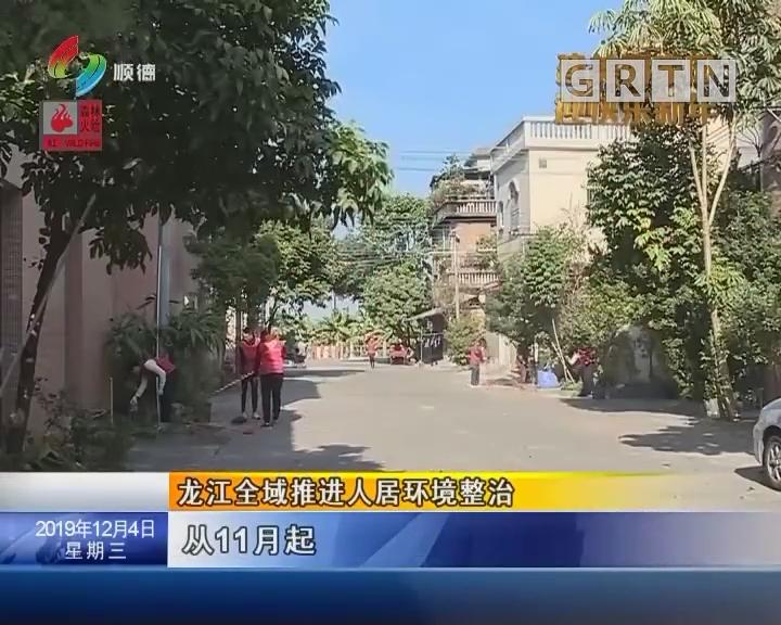 龙江全域推进人居环境整治