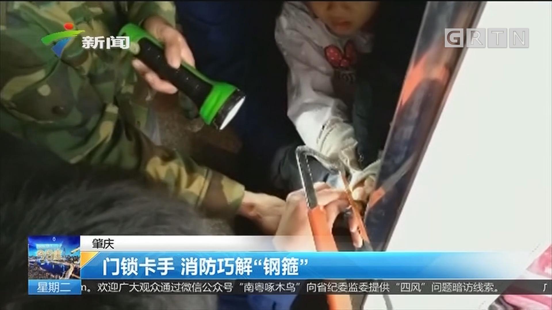"""肇庆:门锁卡手 消防巧解""""钢箍"""""""