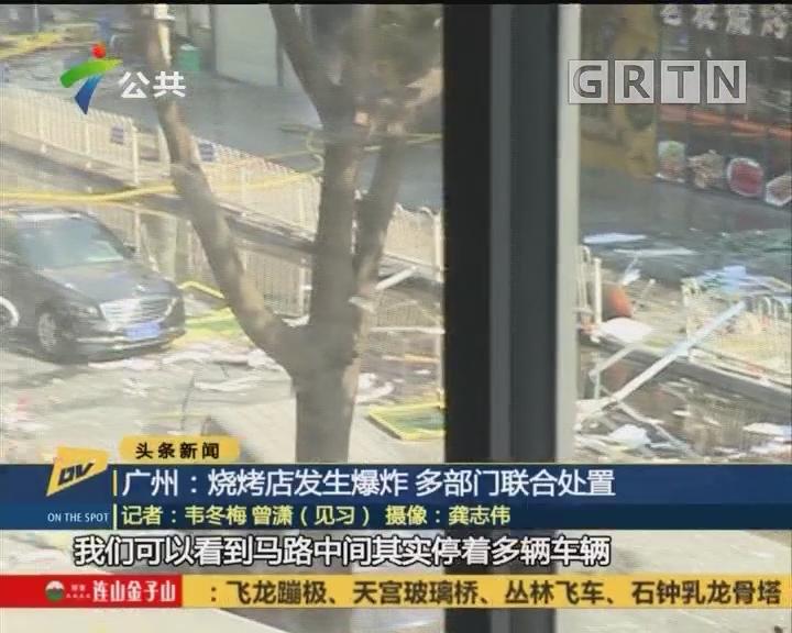 (DV现场)广州:烧烤店发生爆炸 多部门联合处置