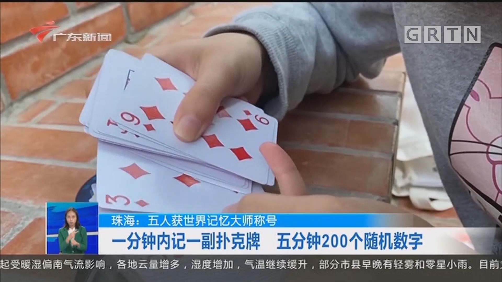 珠海:五人获世界记忆大师称号 一分钟内记一副扑克牌 五分钟200个随机数字