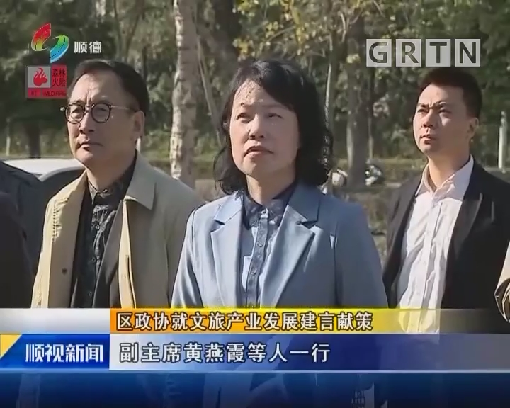 区政协就文旅产业发展建言献策