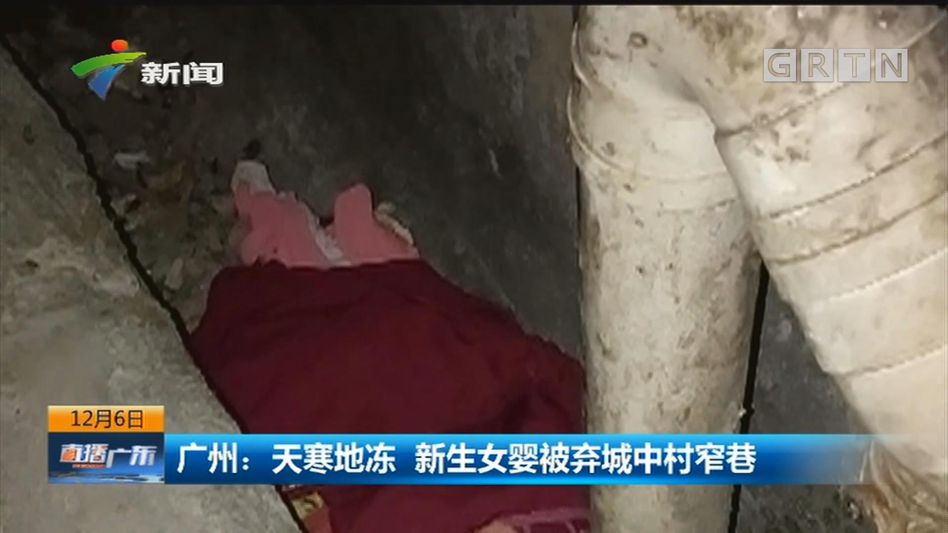 广州:天寒地冻 新生女婴被弃城中村窄巷