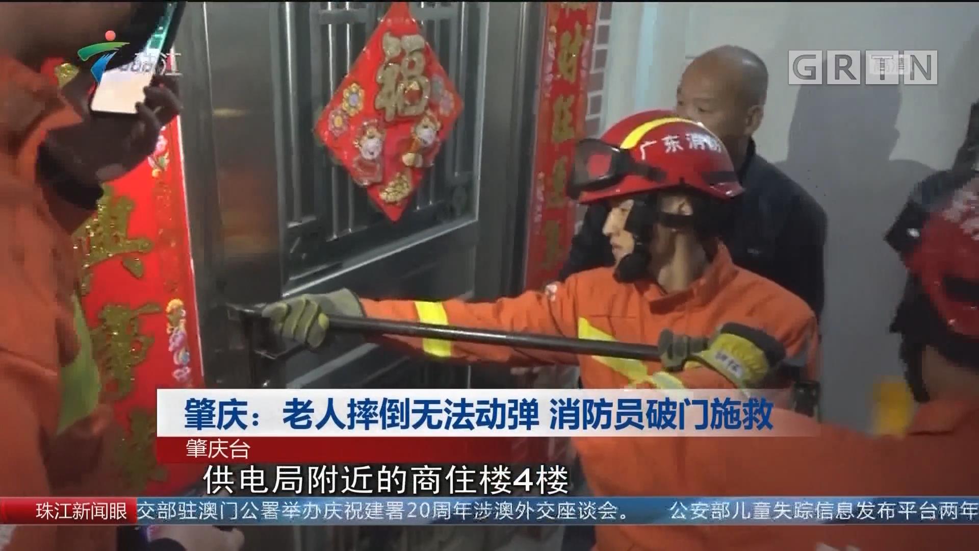 肇庆:老人摔倒无法动弹 消防员破门施救