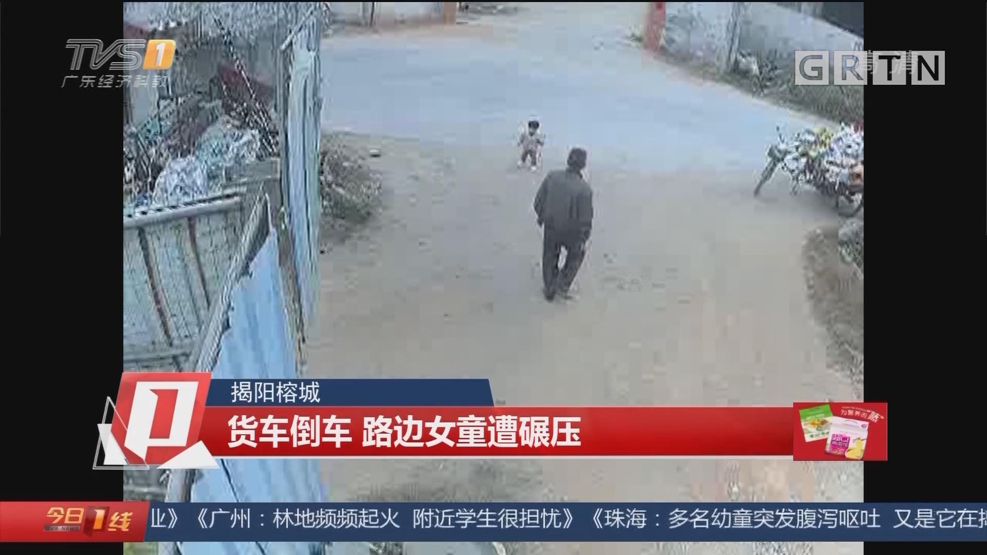 揭阳榕城 货车倒车 路边女童遭碾压