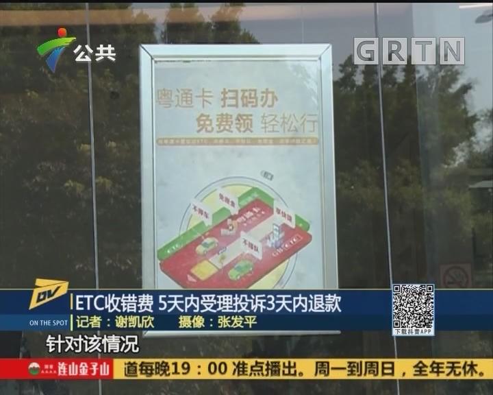 (DV现场)ETC收错费 5天内受理投诉3天内退款