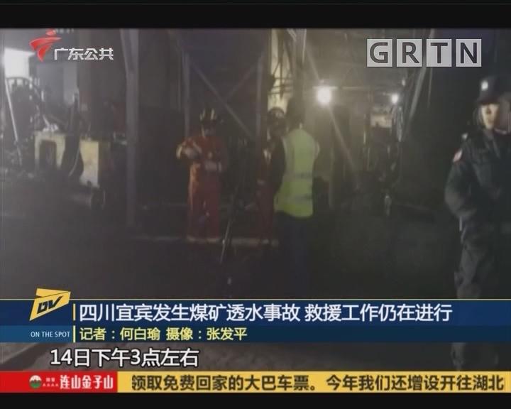 (DV现场)四川宜宾发生煤矿透水事故 救援工作仍在进行