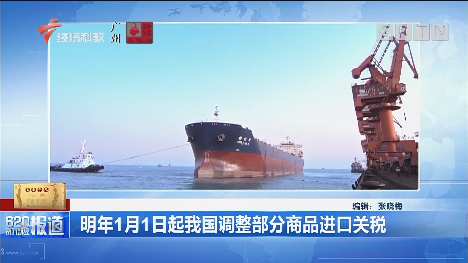 明年1月1日起我國調整部分商品進口關稅