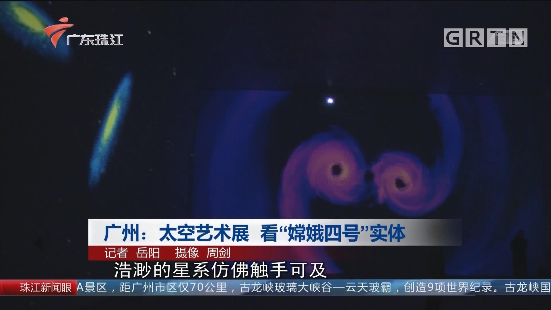 """广州:太空艺术展 看""""嫦娥四号""""实体"""