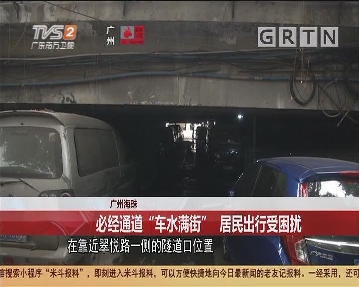 """广州海珠 必经通道""""车水满街"""" 居民出行受困扰"""