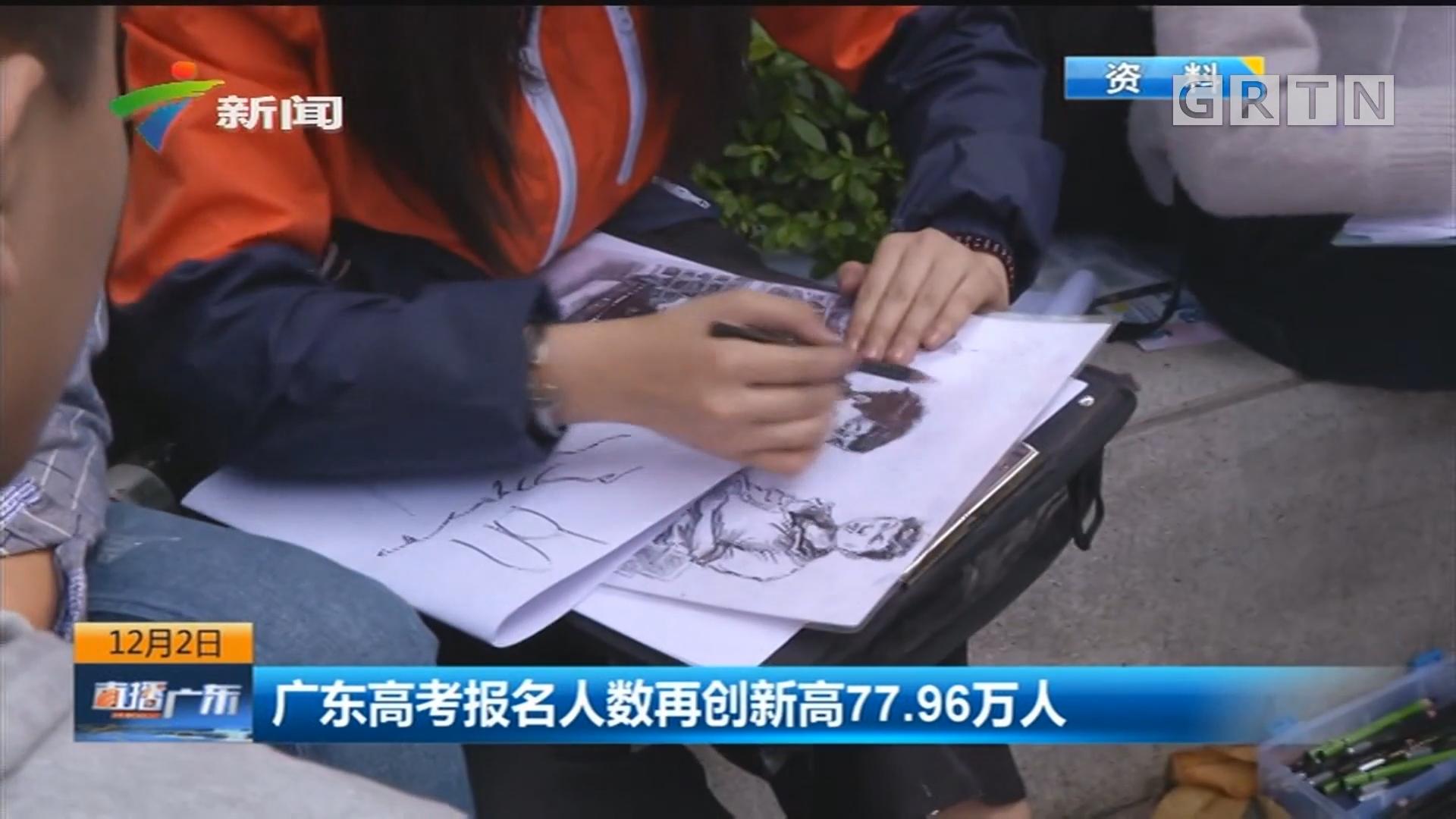 广东高考报名人数再创新高77.96万人